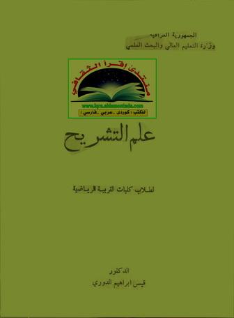 علم التشريح - د. قيس ابراهيم الدوري  60510