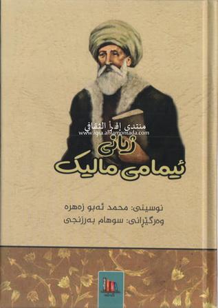 ژیانی ئیمامی مالیك رحمه الله نوسینی محمد أبو زهرة  60514