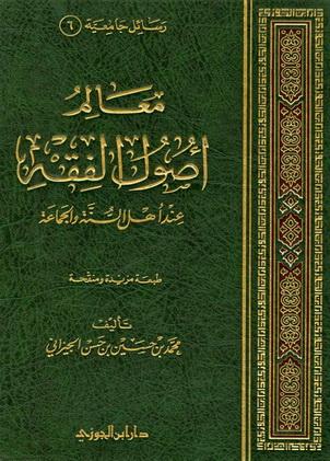 معالم أصول الفقه عند أهل السنة والجماعة - محمد بن حسين بن حسن الجيزاني  60612