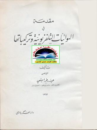 مقدمــــة في الهوائيات التلفزيونية و تركيبها - حيدر طرابيشي  60710