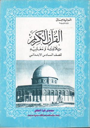 القرآن الكريم تلاوته ومعانيه وزارة التربية السادالإبتدائي 60713