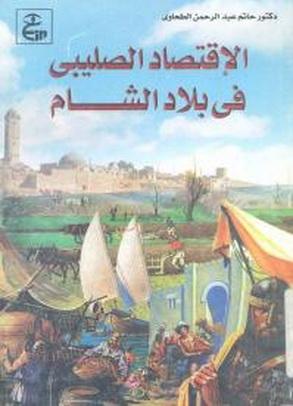 الإقتصاد الصليبي في بلاد الشام - د. حاتم عبدالرحمن الطحاوي  60811