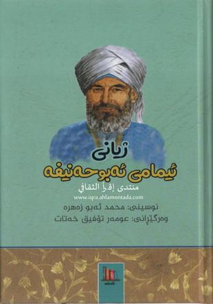 ژیانی ئیمامی ئهبوحهنیفه  رحمه الله نوسینی محمد أبو زهرة  60814