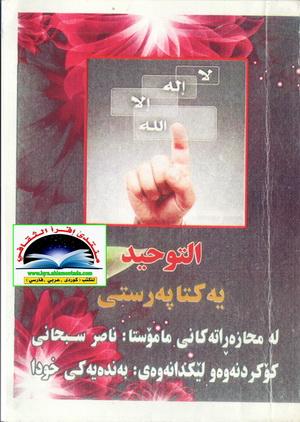 التوحيد يهكتاپهرستی - م. ناصر سبحانی  61010