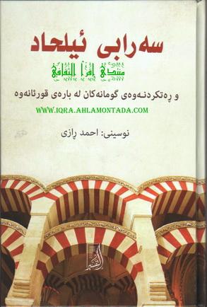 سهرابی ئیلحاد - أحمد ڕازی 61510