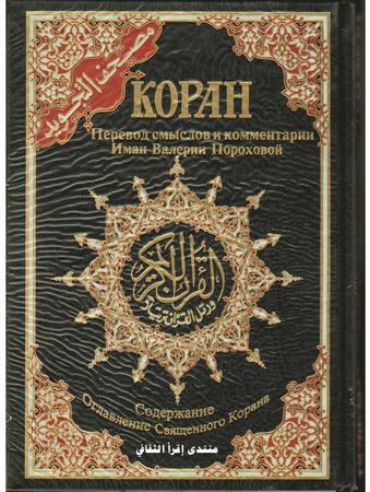 Перевод и толкование Благородного Корана - Иман Галлария Борохов 61513