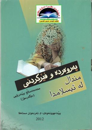 پهروهرده و فێركردنی منداڵ له ئیسلامدا - محمد صالح پێندرۆیی ( جگهرسۆز ) 61610