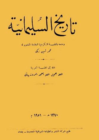 تاريخ السليمانية - محمد أمين زكي  61710