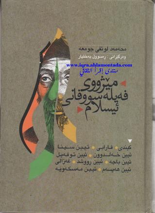 مێژووی فهیلهسوفانی ئیسلام  نوسینی محمد لطفی جمعه  61916