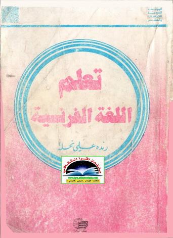 تعلم اللغة الفرنسية - رنده علي نحلة  62010