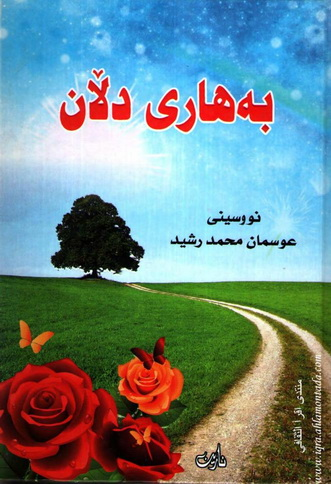 بههاری دڵان نووسینی ئهندازیار عثمان محمد رشید 62013