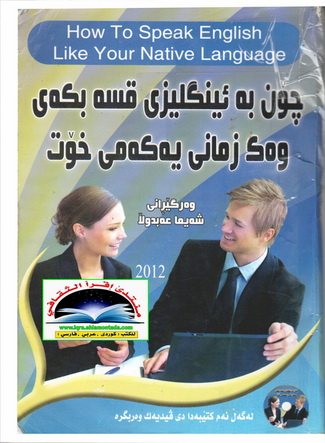 چۆن به ئینگلیزی قسهبكهی وهك زمانی یهكهمی خۆت - شیما عبدالله  62110