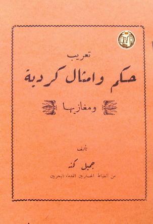 تعريب حكم و أمثال كردية ومغازيها - جميل كنة  62512