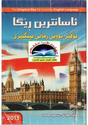 فێربوونی زمانی ئینگلیزی - سعید محمد 62710