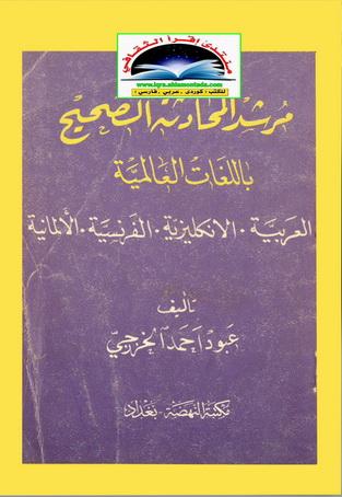 مرشد المحادثة باللغات العالمية - عبود أحمد الخزرجي  62810
