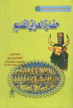 حضارة العراق القديم - أ.د. أحمد أمين سليم  63112