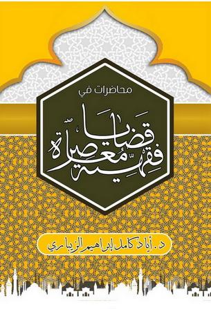 قضايا فقهية معاصرة - د. اياد كامل ابراهيم الزيباري  63310