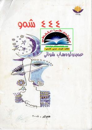 444 شهو - عبدالوهاب شوانـــی  63410