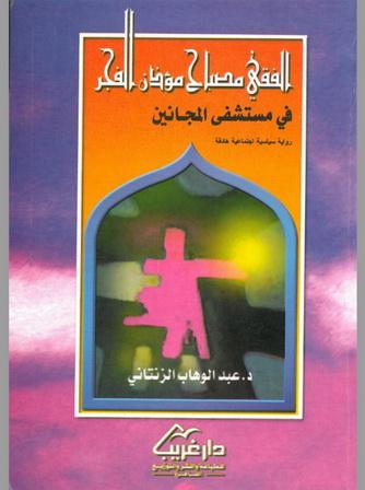 الفقي مصباح مؤذن الفجر في مستشفى المجانين تاليف د. عبدالوهاب الزنتاني  63414