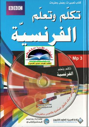 تكلم وتعلم الفرنسية - الدار العربية للعلوم ناشرون  63510