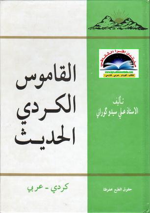 القاموس الكردي الحديث - علي سيدو گوراني  63710