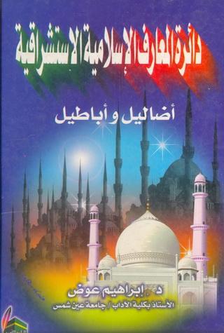 دائرة المعارف الإسلامية الاستشراقية  أضاليل وأباطيل - د. إبراهيم عوض  63911