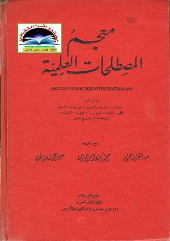 معجم المصطلحات العلمية - عبدالعزيز محمود و زميليه  64110
