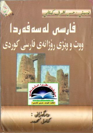 فارسی له سهفهردا - حسن اشرف كیتابی  64210