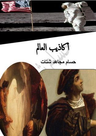 أكاذيب العالم - حسام مجاهد شتات  64212
