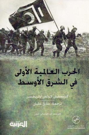 الحرب العالمية الأولى في الشرق الأوسط - كريستيان كوتس أولريخسن  64612