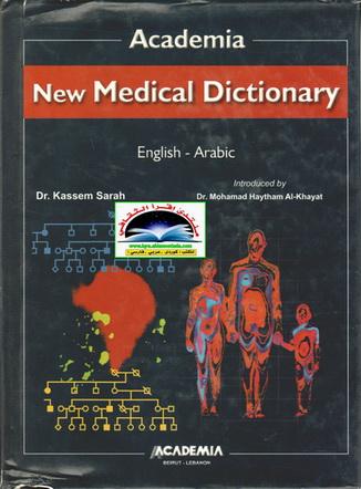 معجم أكاديميا الطبي الجديد ( إنكليزي - عربي ) - د. قاسم سارة  64710