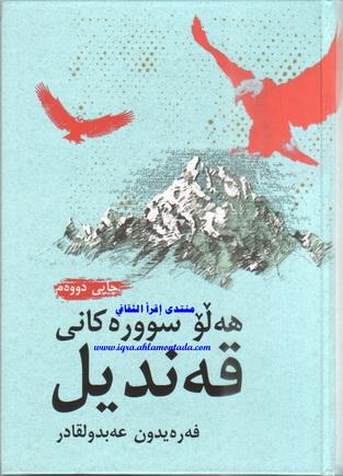 هـــهڵۆ سوورهكانی قهندیـل نووسینی فهرهیدون عبدالقادر  64713