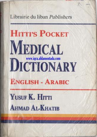 HITTI,S POCKET MEDICAL DICTIONARY  ENGLISH - ARABIC - USUF K. HITTI & AHMAD AL-KHATIB  64812