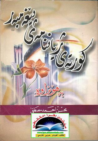 كورتهی ژیاننامهی پێغهمبهر صلی الله علیه وسلم به هۆنراوه - محسن أحمد مصطفی 64911