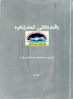 باڵندهكانی كهندیناوه - ڕۆمان : ماجد محمد مخموری  65110