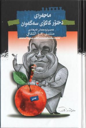 ماجهرای دختۆر كاكۆی سهگهوان نووسهر عبدالرحمن فهرهادی  65114