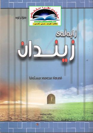 زایهڵهی زیندان - فرهاد محمد مصطفی  65310