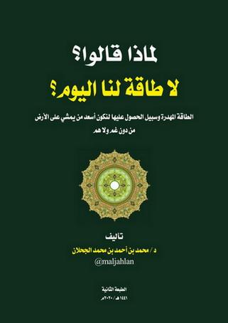 لماذا قالوا لاطاقة لنا اليوم ؟ تأليف د. محمد بن أحمد بن محمد الجحلان  65312