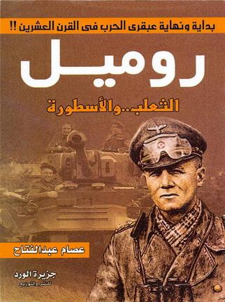 روميل : الثعلب .. والاسطورة - عصام عبدالفتاح 65410