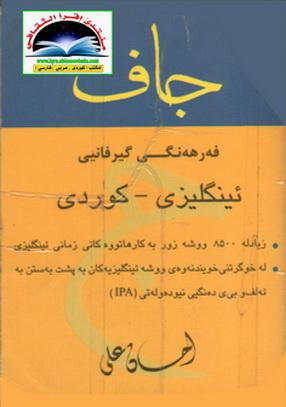 فهرههنگی جاف ( ئینگلیزی - كوردی ) - احسان علی  65510
