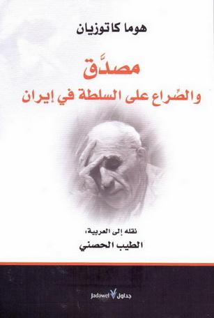 مصدق والصراع على السلطة في ايران - هوما كاتوزيان 65512