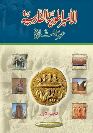 الأمبراطورية الفارسية عبر التاريخ تأليف أ.ت. أولمستد  658_a11