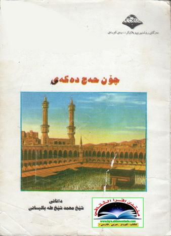 چۆن حهج دهكهی - محمد طه بالیسانی  66010
