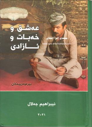 عهشق و خهبات و ئازادی یادوهرییهكانی ئیبراهیم جهلال  66014