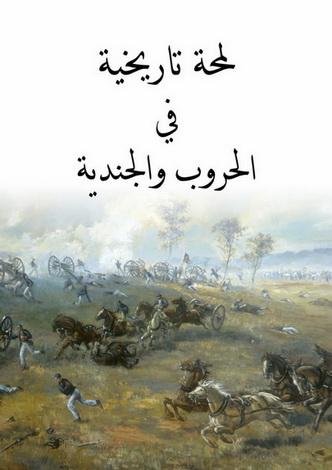 لمحة تاريخية في الحروب والجندية - عبدالرزاق بركات  66110