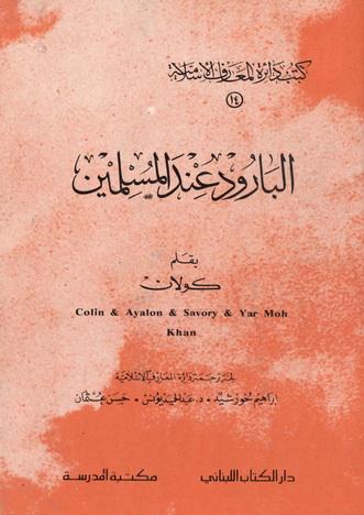البارود عند المسلمين - كولان  66310