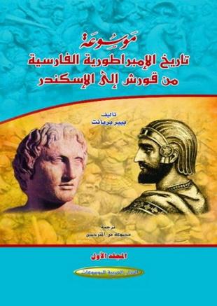 موسوعة تاريخ الإمبراطورية الفارسية من قورش الى الإسكندر - بيير بريانت  66412