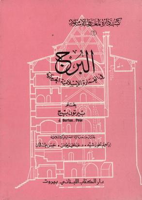 البرج في العمارة الإسلامية الحربية -  بيرتون بيج 66910