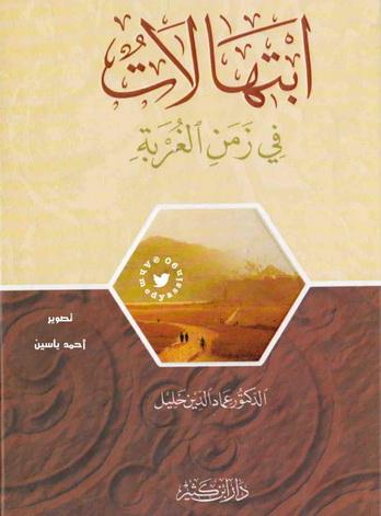 ابتهالات في زمن الغربة - تأليف الدكتور عمادالدين خليل  66911