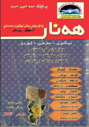 ههنار بۆ فێربوونی ئینگلیزی به ئاسانی - پرشنگ مهامین احمد 67010